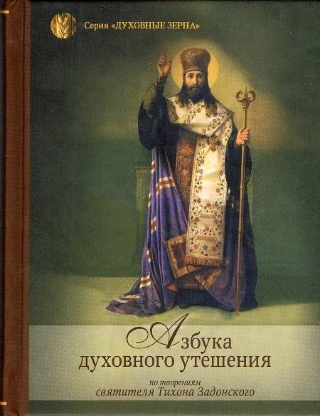 Книги святых отцов православие смысл