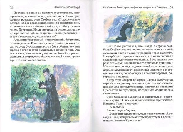 Каникулы в монастыре ольга рожнева читать онлайн