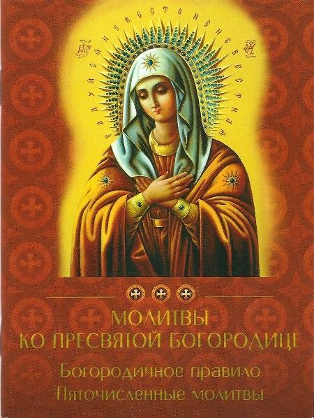 Пяточисленные молитвы богородице
