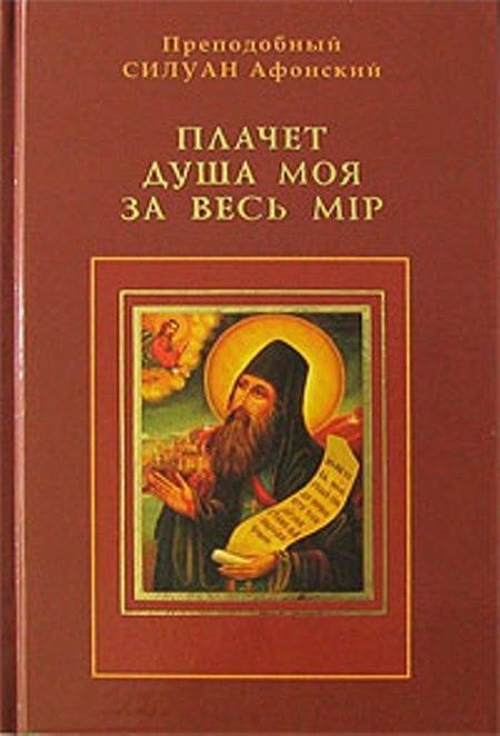Книги святых отцов православие Нашел