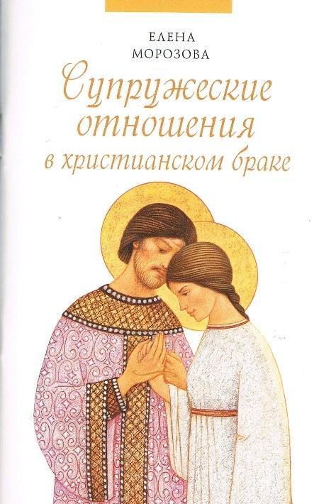 hristianskaya-literatura-o-intimnih-otnosheniy