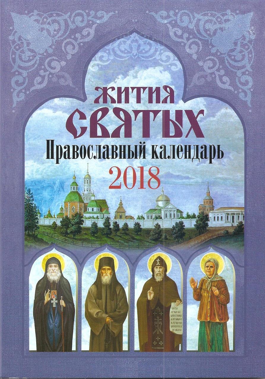 Житие святых календарь