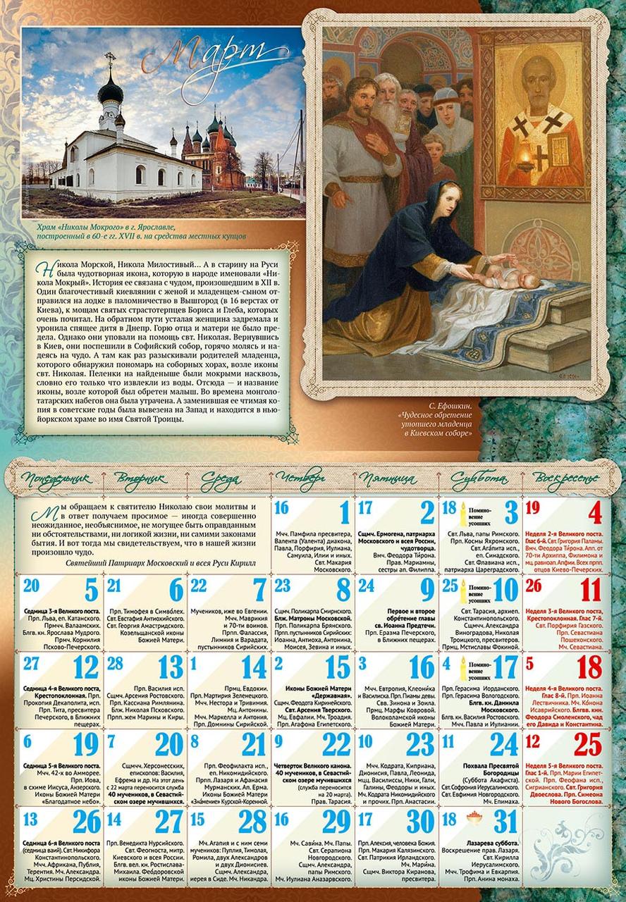Именины у ярослав по церковному календарю
